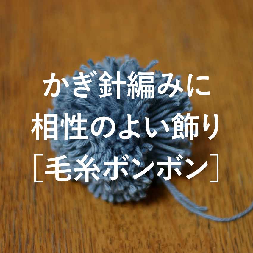 かぎ針編みに相性のよい飾り_毛糸ボンボン