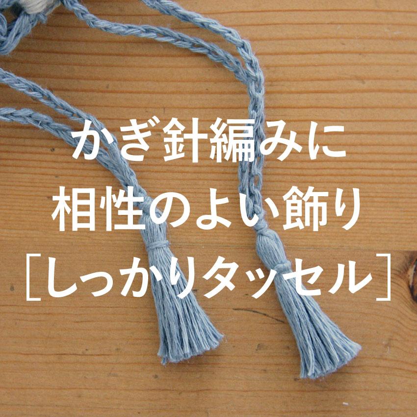 かぎ針編みに相性のよい飾り_しっかりタッセル