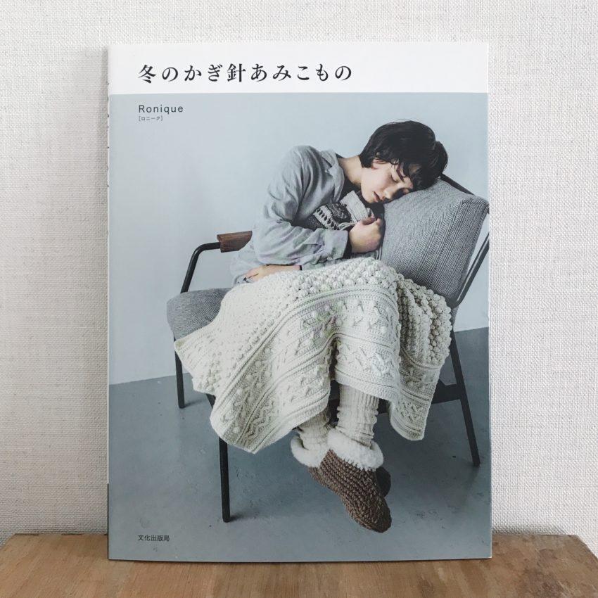 ロニーク 著書「冬のかぎ針あみこもの」(文化出版局)