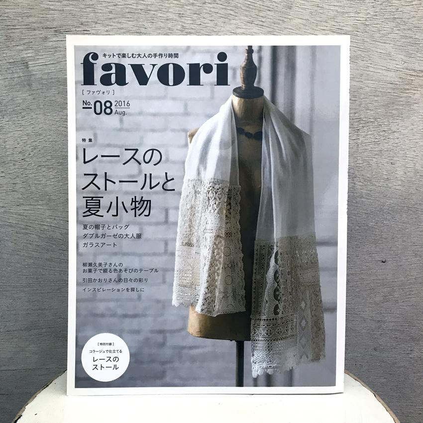 「favori8月号」(芸文社)