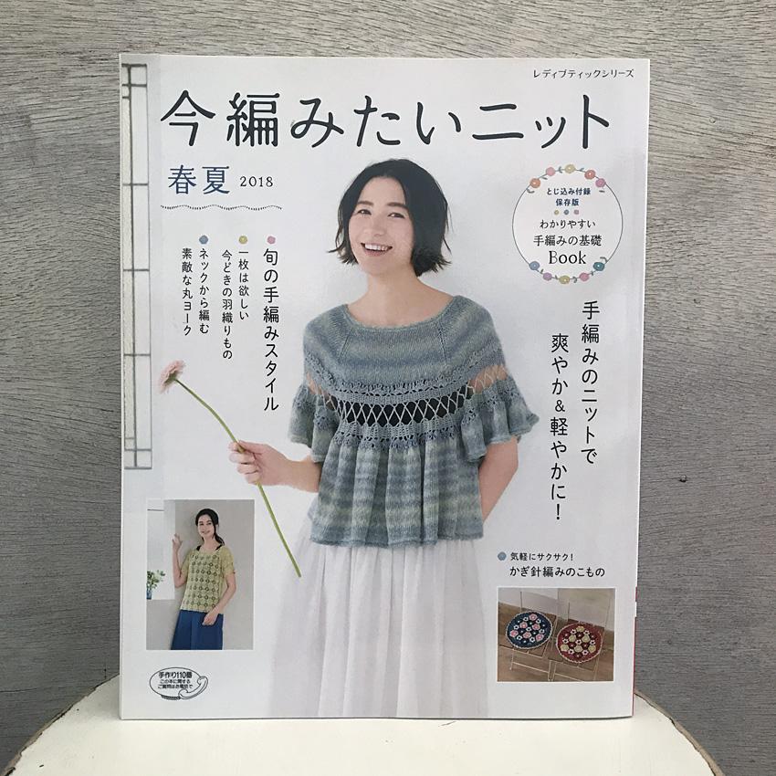 「今編みたいニット 春夏2018」(ブティック社)