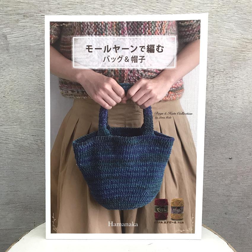 「モールヤーンで編むバッグ&帽子」(ハマナカ)