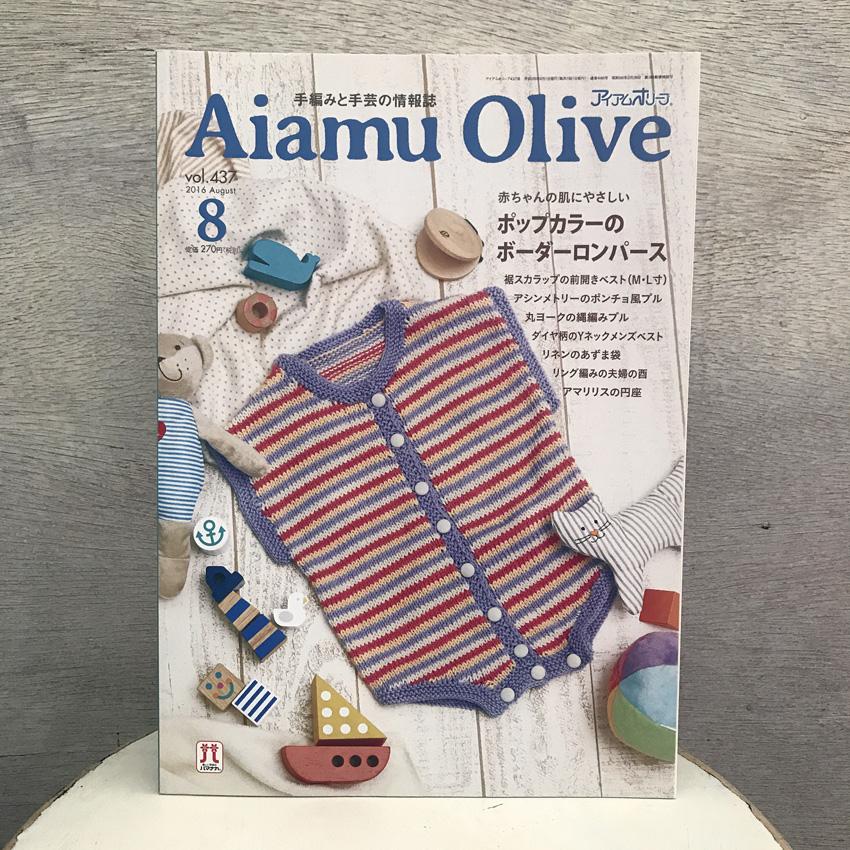 「Aiamu Olive8月号」(ハマナカ株式会社)