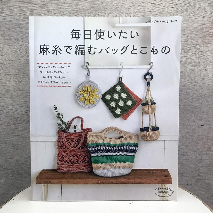 「毎日使いたい麻糸で編むバッグとこもの」(ブティック社)