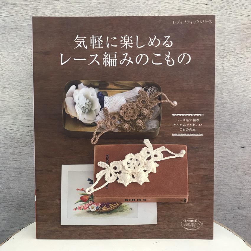 「気軽に楽しめるレース編みのこもの」 (ブティック社)