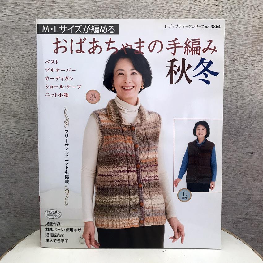 「M・Lサイズが編める おばあちゃまの手編み 秋冬」(ブティック社)