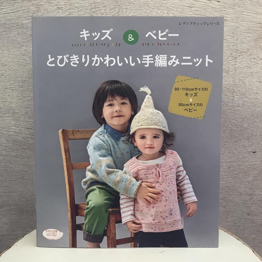 「キッズ&ベビー とびきりかわいい手編みニット」(ブティック社)