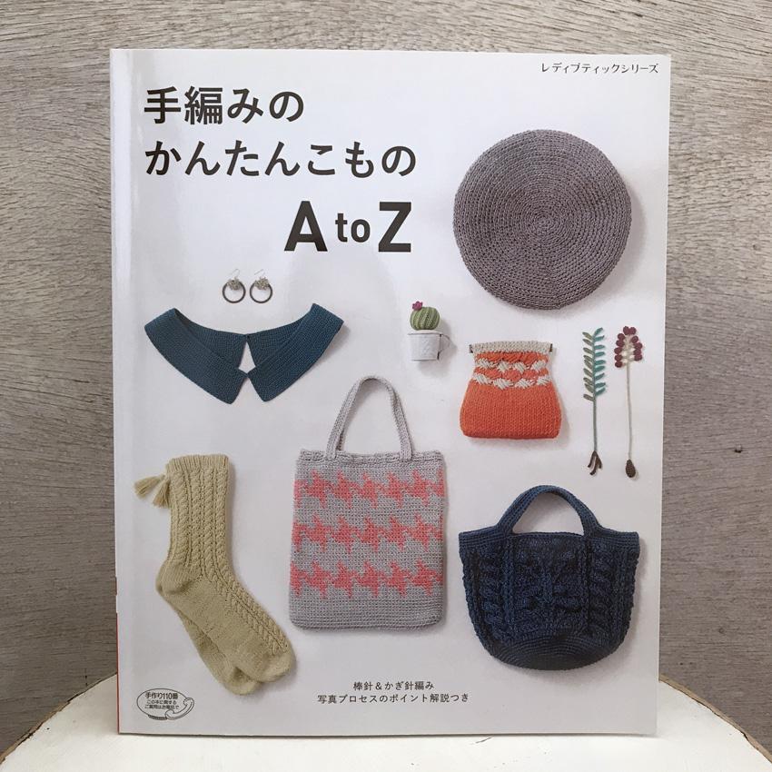 「手編みのかんたんこもの A to Z」(ブティック社)