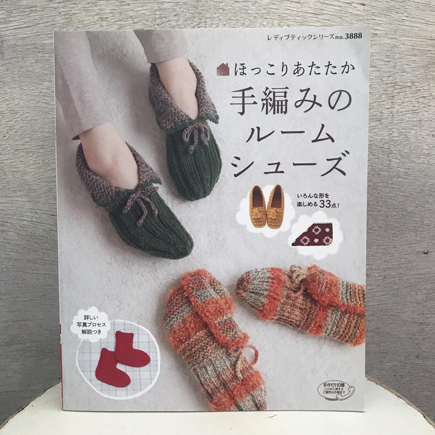 「ほっこりあたたか手編みのルームシューズ」(ブティック社)