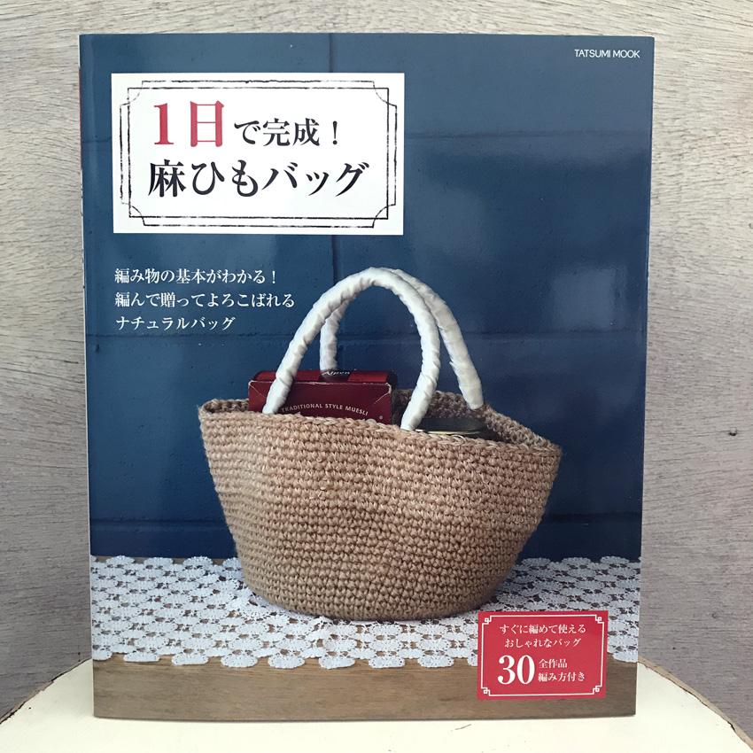 「1日で完成!麻ひもバッグ」(辰巳出版)
