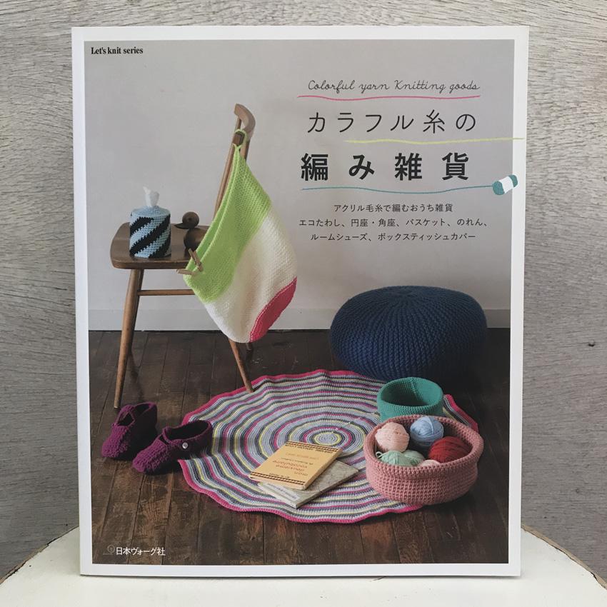「カラフル糸の編み雑貨」(日本ヴォーグ社)