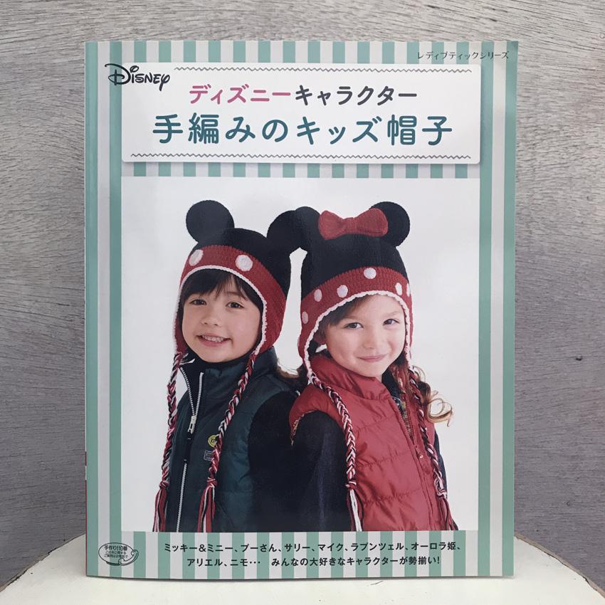 「手編みのキッズ帽子」(ブティック社)