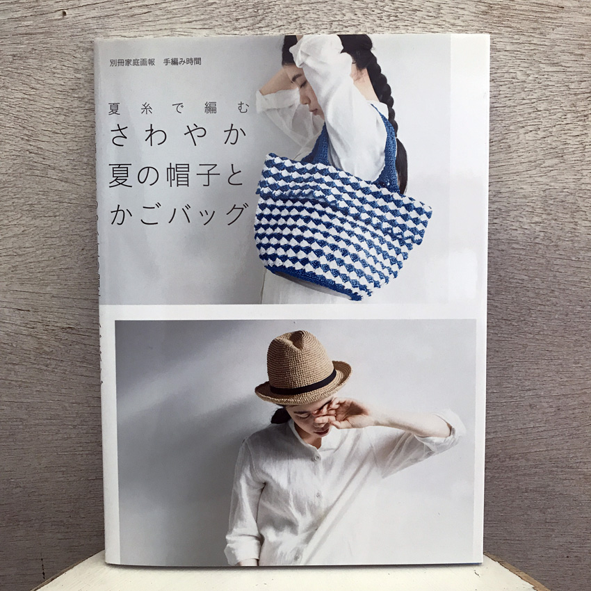 「夏糸で編む さわやか夏の帽子とかごバッグ」(世界文化社)