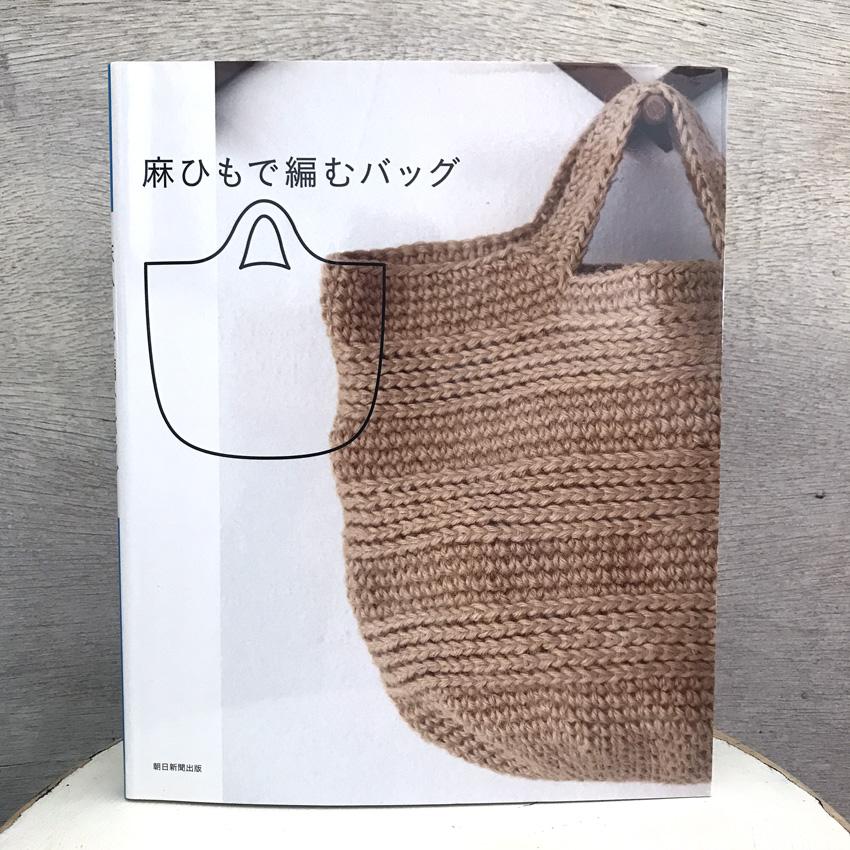 「麻ひもで編むバッグ」(朝日新聞出版)