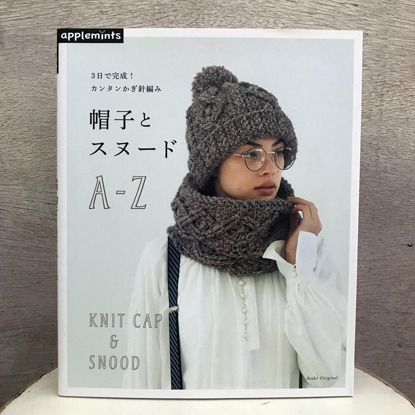 「3日で完成!カンタンかぎ針編み 帽子とスヌード A-Z」(朝日新聞出版)