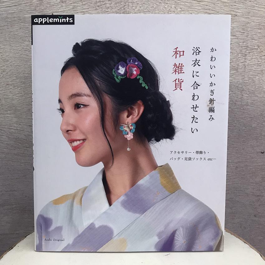 「かわいいかぎ針編み 浴衣に合わせたい和雑貨」(朝日新聞出版)