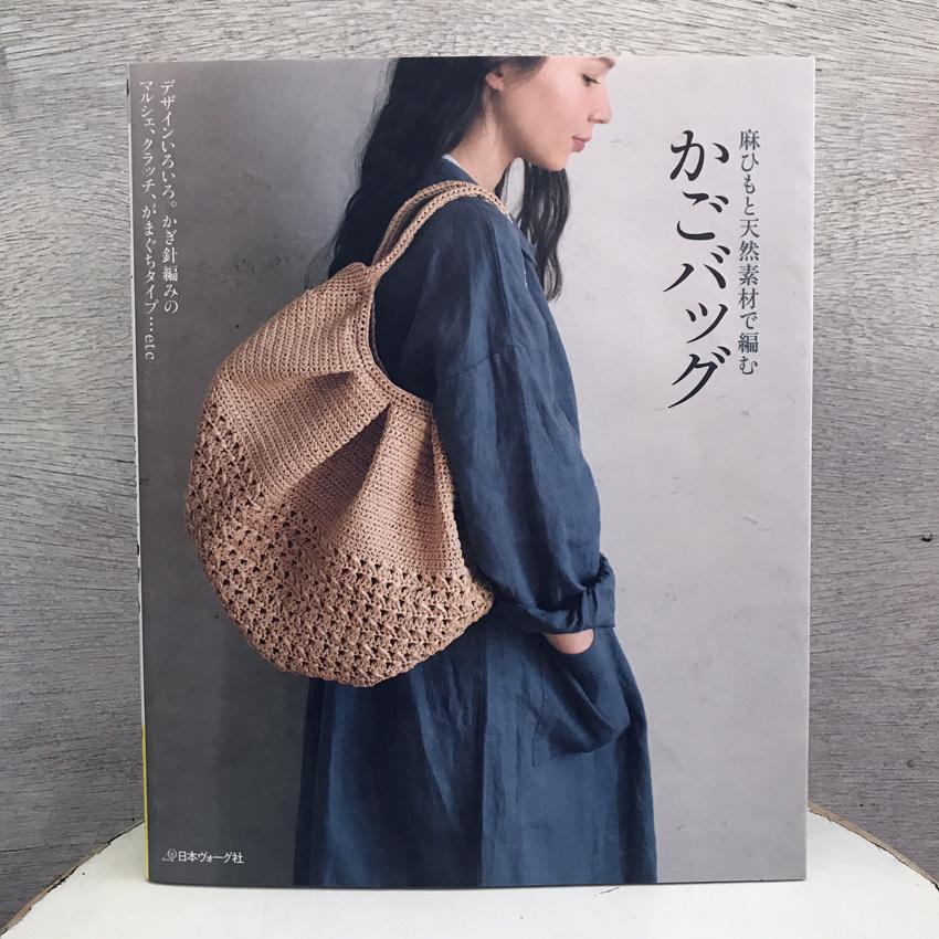 「麻ひもと天然素材で編むかごバッグ」(日本ヴォーグ社)