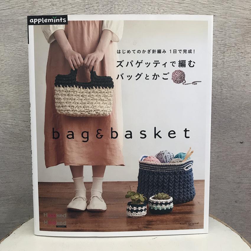 「ズパゲッティで編むバッグとかご」(朝日新聞出版)