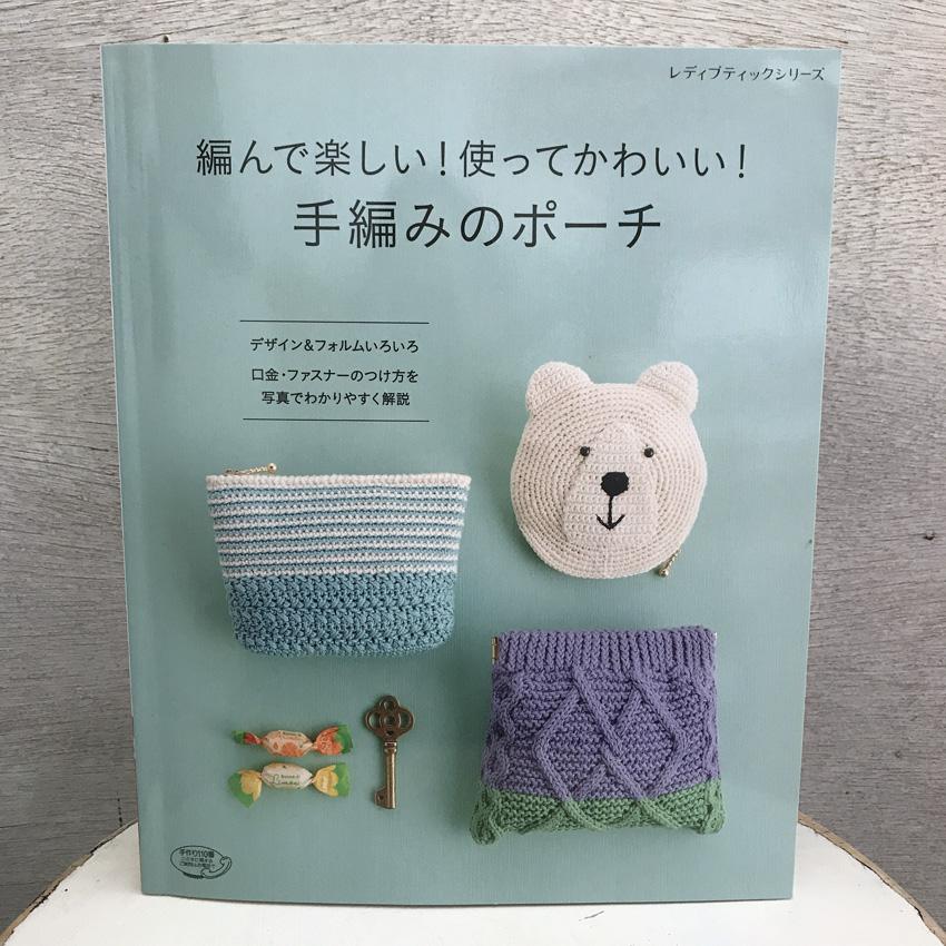 「編んで楽しい!使ってかわいい!手編みのポーチ」(ブティック社)