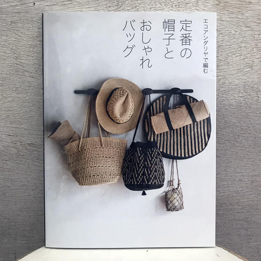 「エコアンダリヤで編む定番の帽子とおしゃれバッグ」(世界文化社)