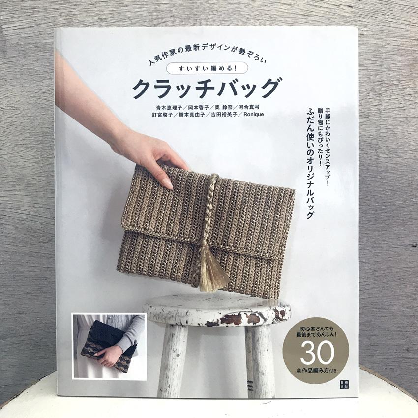 「すいすい編める!クラッチバッグ」(日東書院本社)