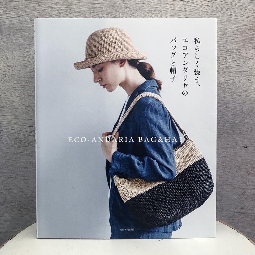 「私らしく装う、エコアンダリヤのバッグ」(朝日新聞出版 )