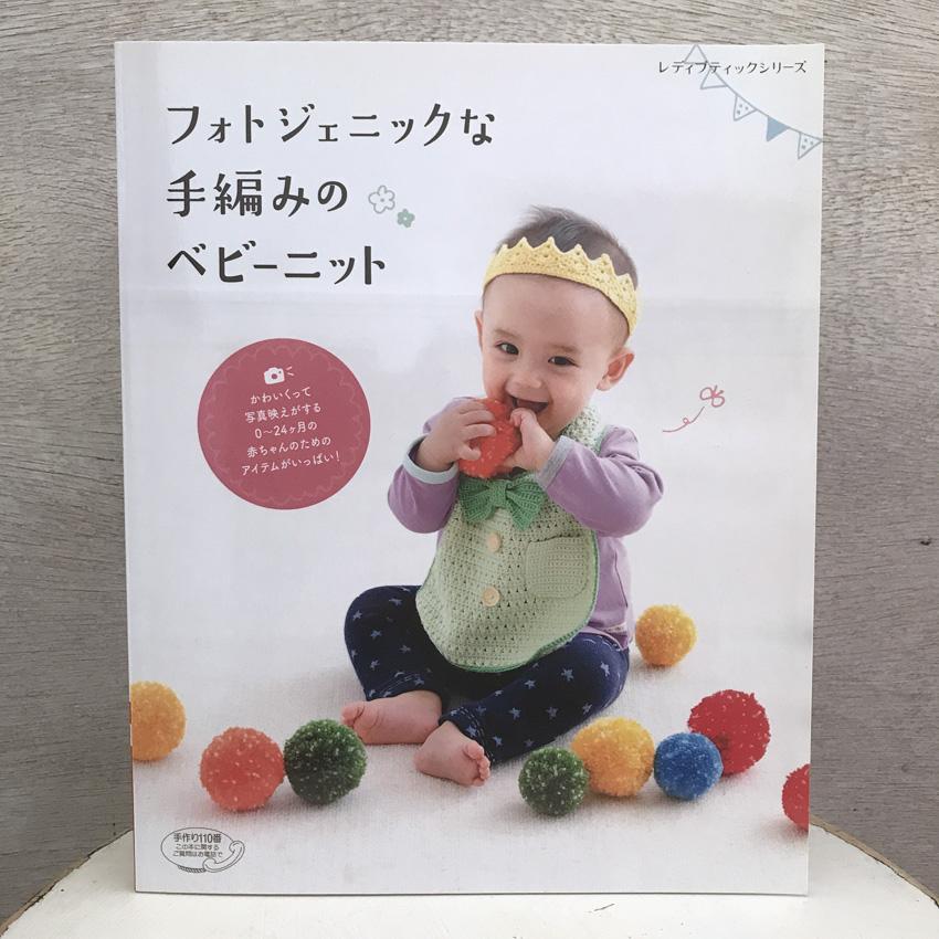 「フォトジェニックな手編みのベビーニット」(ブティック社)