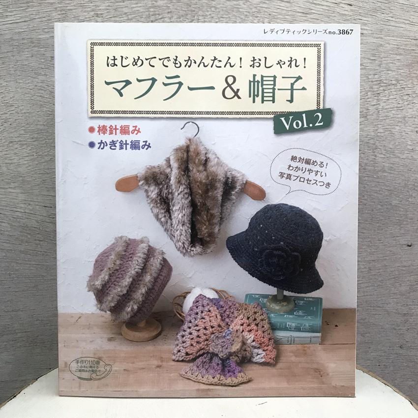 「はじめてでもかんたん!おしゃれ! マフラー&帽子 Vol. 2」(ブティック社)