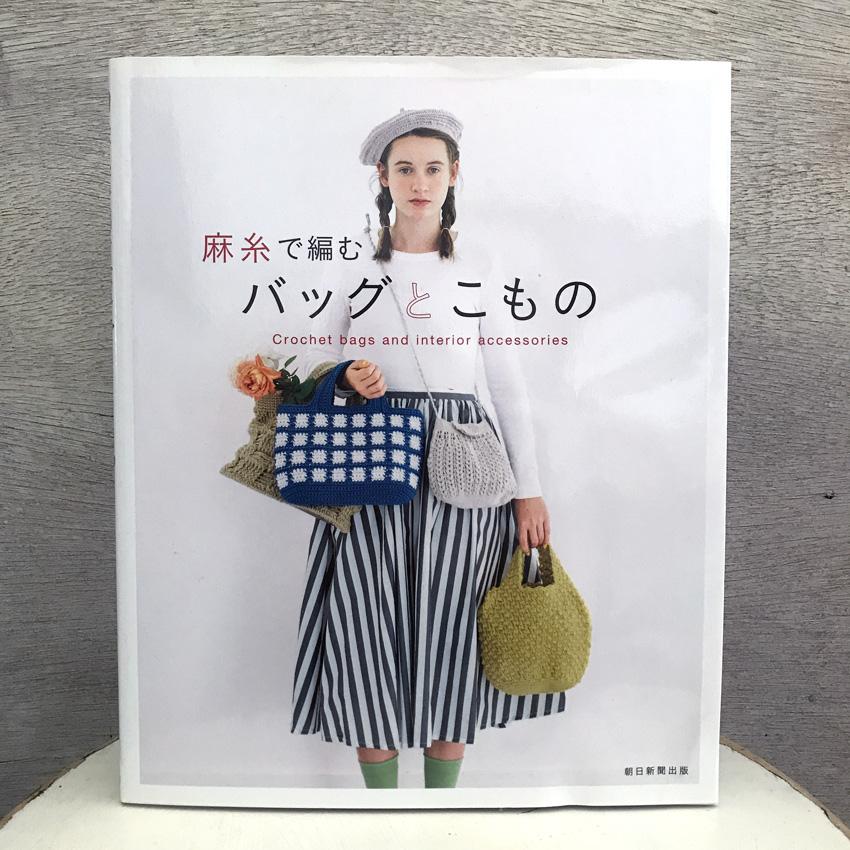 「麻糸で編むバッグとこもの」(朝日新聞出版)