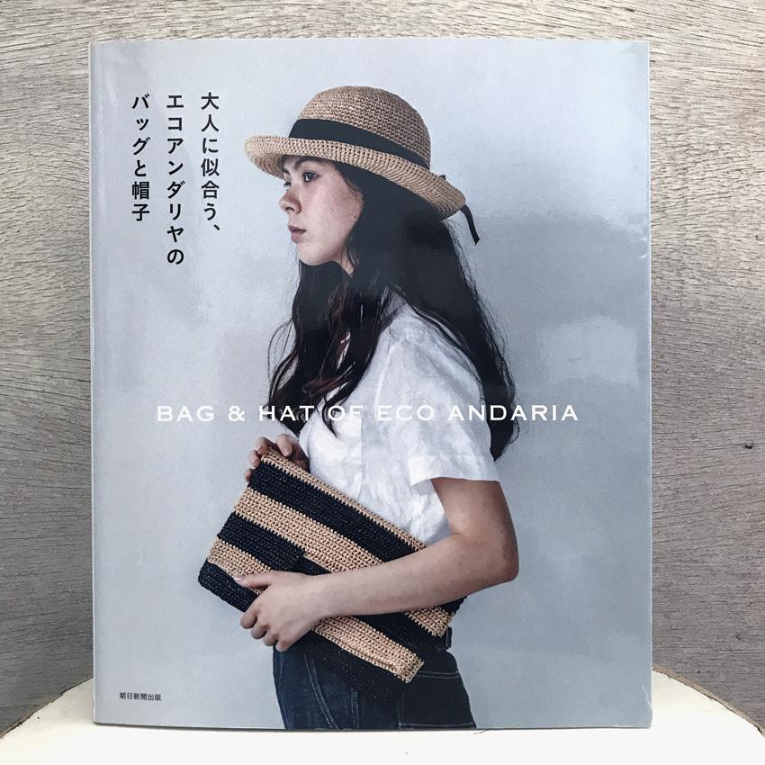「大人に似合う エコアンダリヤのバッグと帽子」(朝日新聞出版)