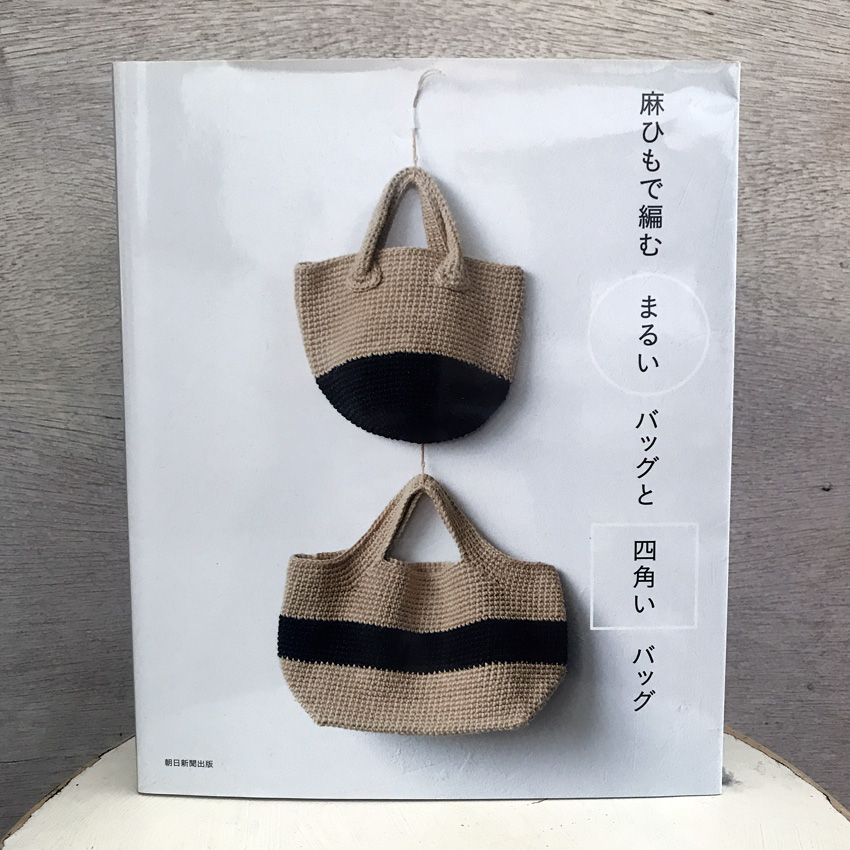 「麻ひもで編む まるいバッグと四角いバッグ」(朝日新聞出版)
