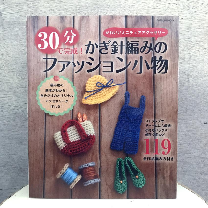 「30分で完成! かぎ針編みのファッション小物」(辰巳出版)