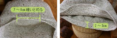 かぎ針編み キャスケット 縫いとめ箇所