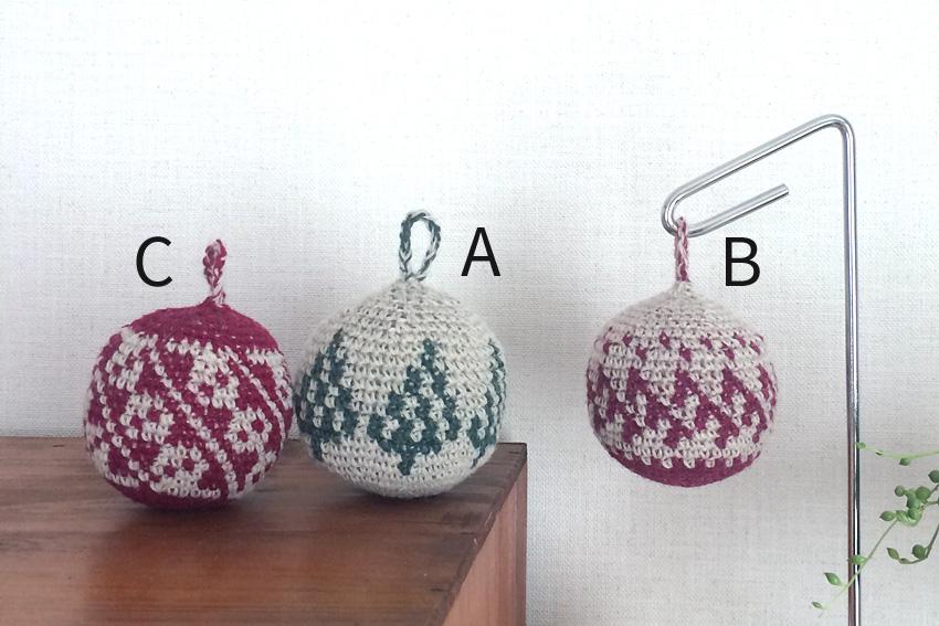 かぎ針編み クリスマスボールAtoC