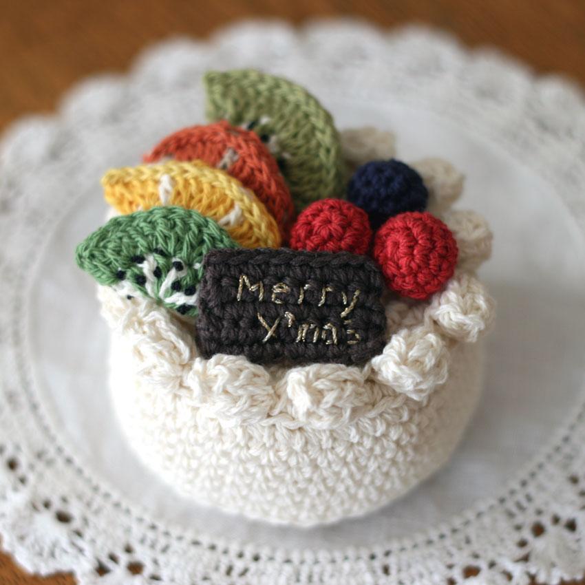 かぎ針編み クロッシェ・パティシエのフルーツケーキ