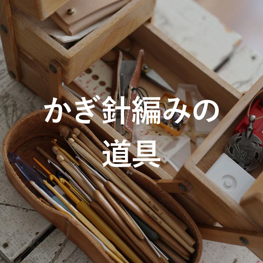 かぎ針編み 道具