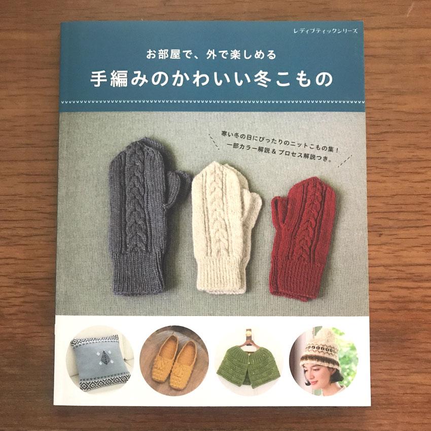 「手編みのかわいい冬こもの」(ブティック社)