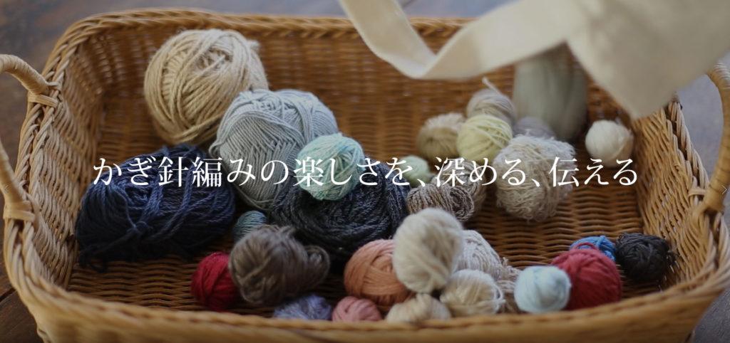 About -かぎ針編みの楽しさを深める、伝える-