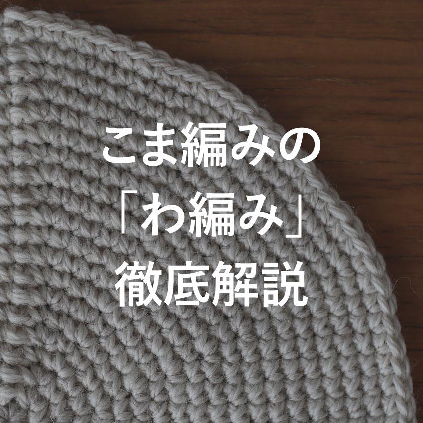 かぎ針編み こま編みの「わ編み」徹底解説