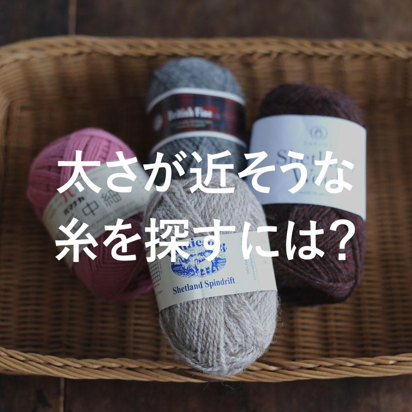 かぎ針編み 太さが近そうな糸を探すには?
