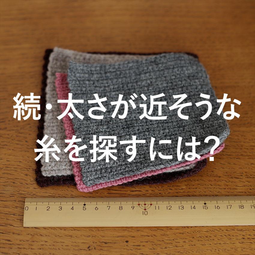 かぎ針編み 続・太さが近い糸を探すには?