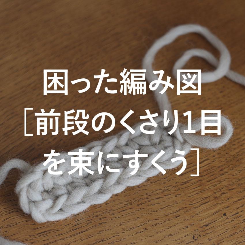 かぎ針編み 困った編み図[前段のくさり1を束にすくう]
