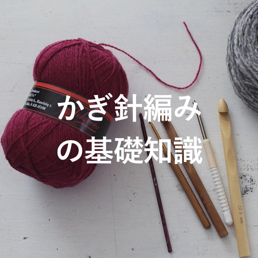 かぎ針編みの基礎知識