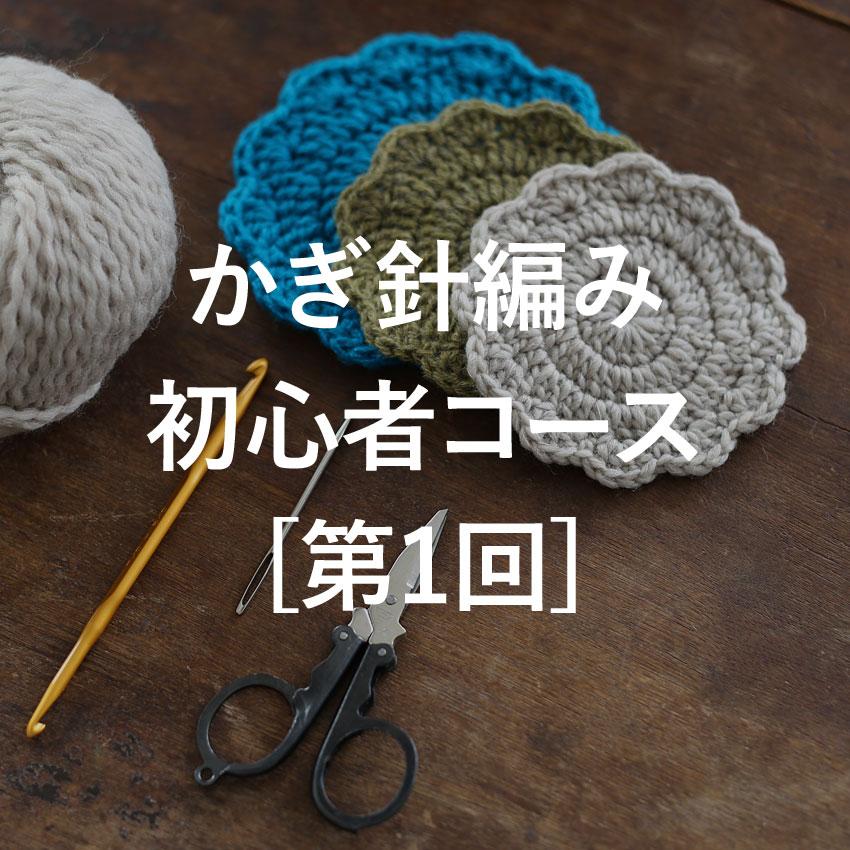 定番小物からはじめる かぎ針編み初心者コース[第1回]