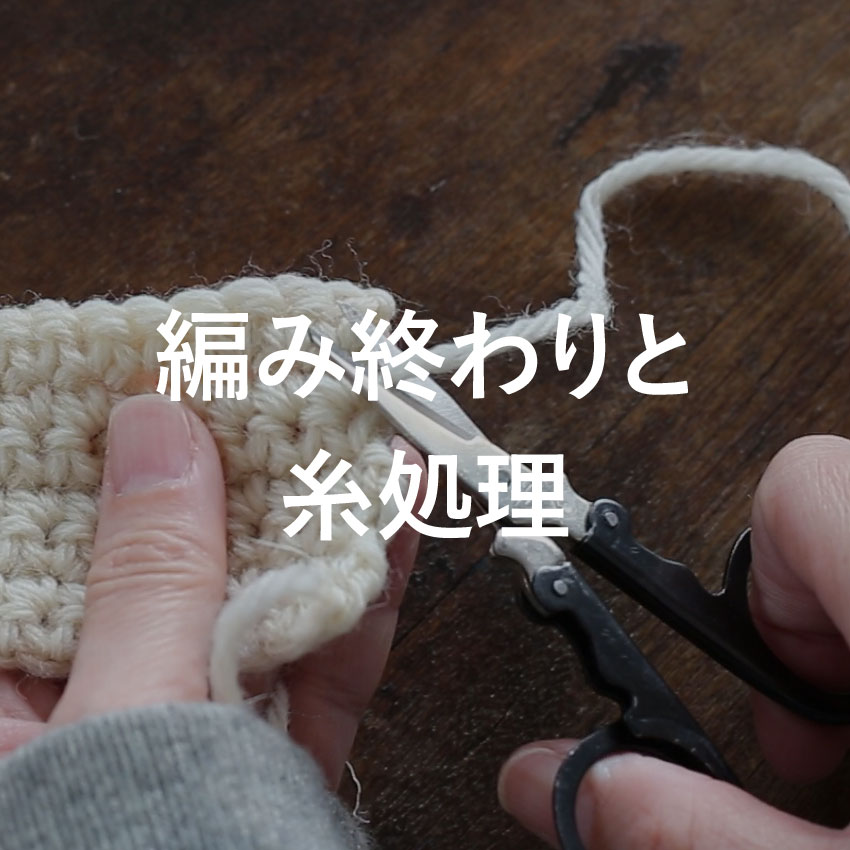 編み終わりと糸処理