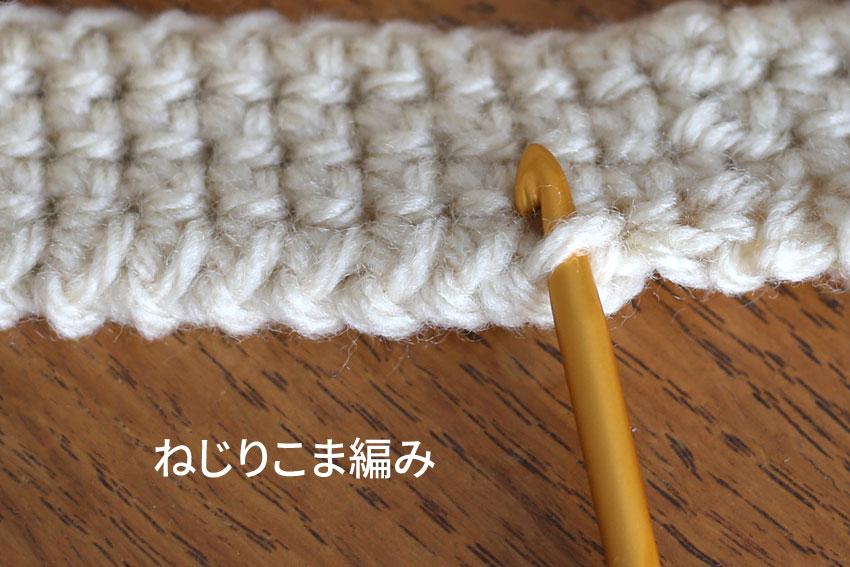 ねじりこま編みの編み地の裏と目の拾い方