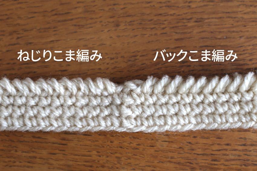 ねじりこま編みとバックこま編みの編み目の見え方比較