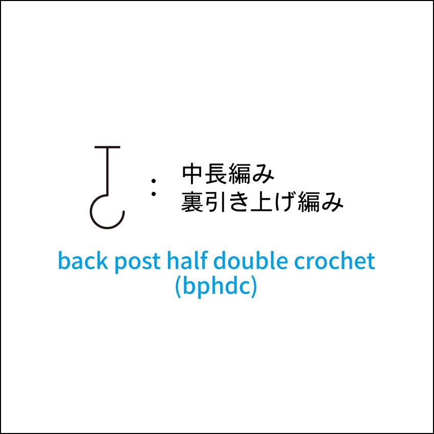かぎ針編み 中長編み裏引き上げ編み 編み図記号と動画解説