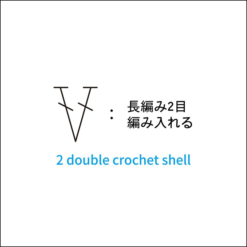 かぎ針編み 長編み2目編み入れる 編み図記号と動画解説