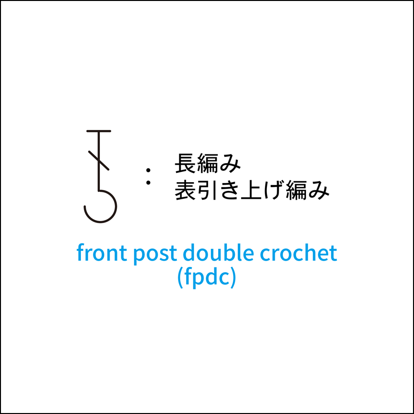 かぎ針編み 長編み表引き上げ編み 編み図記号と動画解説